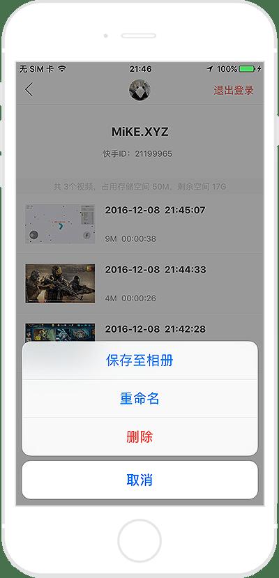 [快手直播]快手怎么在苹果手机上录屏直播(从下载到直播的教程)